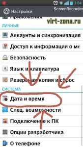 Дата и время на экране телефона