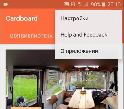 Gardboard setup menu