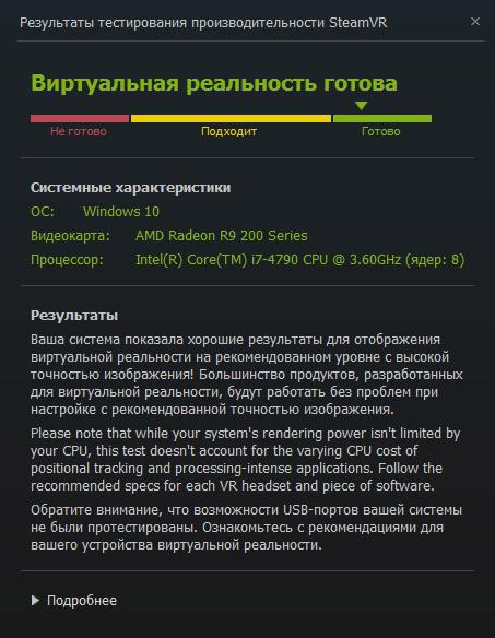 HTC Vive системные требования