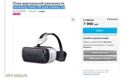очки виртуальной реальности Samsung gear vr для S6 цена 2