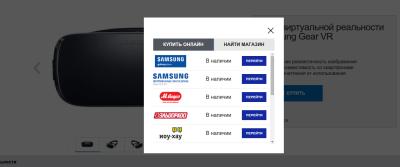 очки виртуальной реальности Samsung Gear VR купить