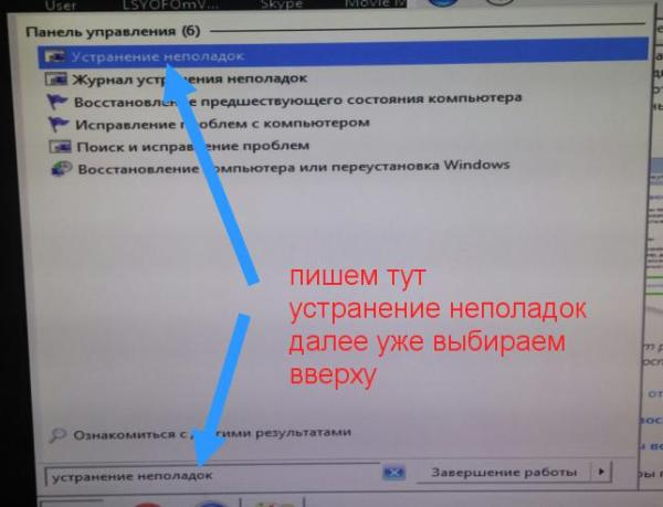Сообщение Would you like to initialize network ...