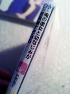 Oreshura Vol 5 con booklet de regalo