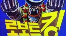 Videofobia: Super Robot King