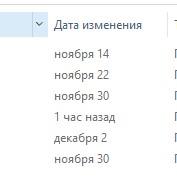 изменения - Даты в диалоговом формате в Windows 10