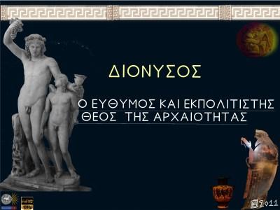 ΔΙΟΝΥΣΟΣ-Ο ΕΥΘΥΜΟΣ ΚΑΙ ΕΚΠΟΛΙΤΙΣΤΗΣ ΘΕΟΣ ΤΗΣ ΑΡΧΑΙΟΤΗΤΑΣ