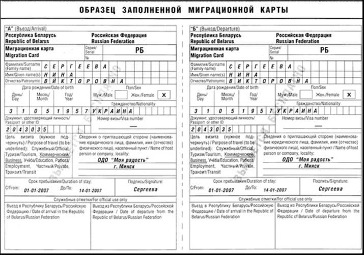 Иностранец имеющий регистрацию в москве