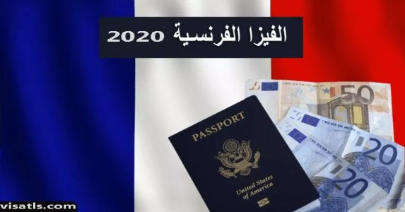 تجديد فيزا شنغن فرنسا 2020