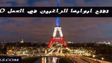 لاتقلق فهناك فرصة تطوعية خارج المغرب من اجل تدريس ضعاف السمع بفرنسا