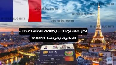 تغيرات طارئة على بطاقة المنح الاجتماعية في فرنسا 2020
