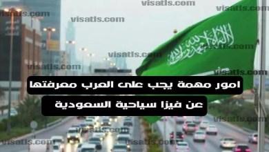 فيزا سياحة السعودية للعرب 2020