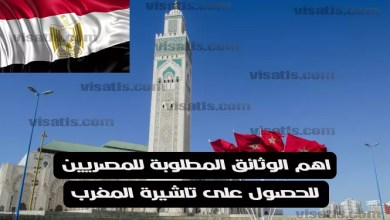 فيزا للمصريين لدخول المغرب 2020