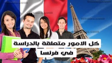 الدراسة في فرنسا 2020