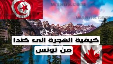 الهجرة إلى كندا من تونس