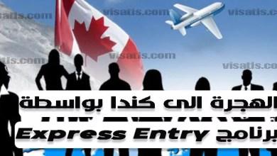 تسجيل الهجرة لكندا Express Entry