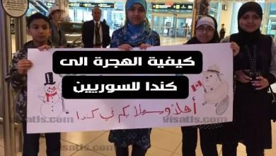 هجرة السوريين الى كندا