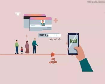 بطاقة الراميد المغرب