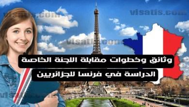وثائق و شروط الدراسة في فرنسا بعد الباكالوريا للجزائريين
