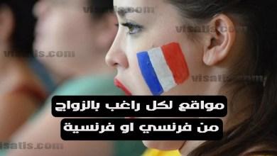 عروض زواج من فرنسا بالاعتماد على موقع زواج فرنسي