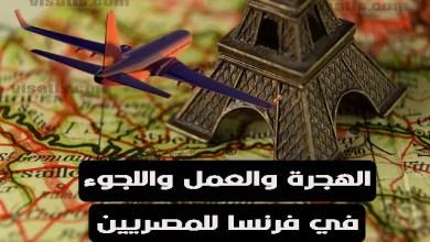 ملف الحصول على تأشيرة فرنسا 2020 من مصر