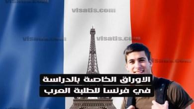 الاوراق المطلوبة للدراسة في فرنسا – الدراسة في فرنسا بعد الباكالوريا