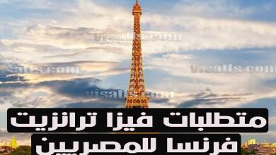 تاشيرة فرنسا للمصريين 2020 – ملف تاشيرة فرنسا.jpg