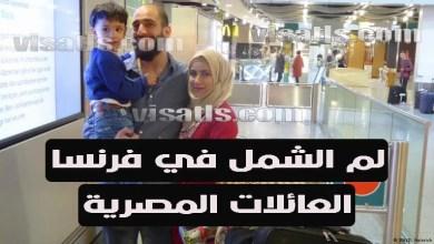فيزا التجمع العائلي فرنسا – التجمع العائلي فرنسا للمصريين