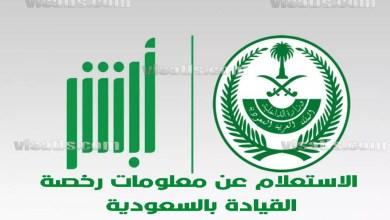 الاستعلام عن تجديد رخصة القيادة – تجديد رخصة القيادة السعودية بدون كشف طبي