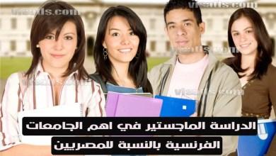 الدراسة بالجامعات الفرنسية – دراسة الماجستير في فرنسا للمصريين