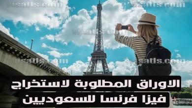 فيزا سياحية فرنسا – تأشيرة فرنسا سياحة للسعوديين