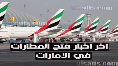 مواعيد فتح مطارات الامارات – فتح حدود الإمارات