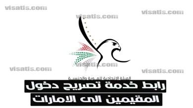 خدمة تصريح الدخول إلى الإمارات – رابط دخول المقيمين الى الامارات