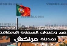 عنوان سفارة البرتغال في مراكش