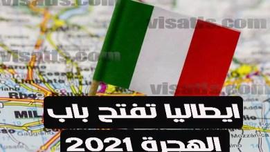 وثائق فيزا ايطاليا 2021 - أسباب رفض فيزا ايطاليا
