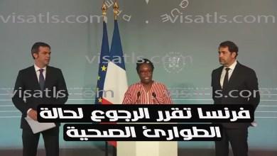 اعلان حالة الطوارئ في فرنسا – الرجوع الى اجراءات الخاصة ب كوفيد