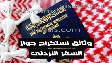 رسوم تجديد جواز السفر الاردني و أهم الطرق اصدار جواز الاردن