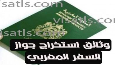 وثائق جواز السفر المغربي 2021 تجديد جواز السفر المغربي