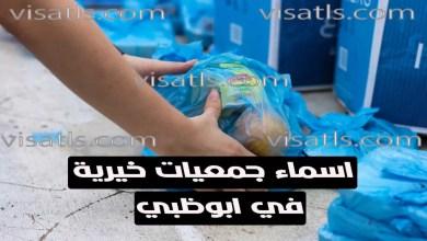 الجمعيات الخيرية في الامارات – ارقام الجمعيات الخيرية في ابوظبي