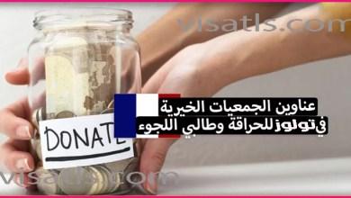 الجمعيات الخيرية في تولوز – المنظمات الإنسانية في فرنسا