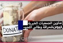 الجمعيات الخيرية في ليون – الجمعية الخيرية في فرنسا