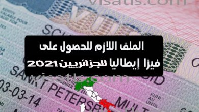 الوثائق المطلوبة فيزا ايطاليا للجزائريين – أسباب رفض فيزا ايطاليا