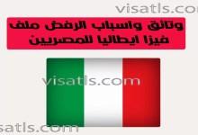 الوثائق المطلوبة فيزا ايطاليا للمصريين – أسباب رفض فيزا ايطاليا