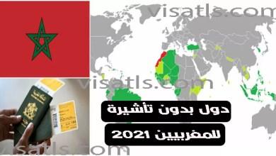 دول بدون فيزا للمغاربة اهم الدول بدون تأشيرة للمغرب