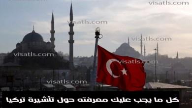 كل ما يجب عليك معرفته حول تأشيرة تركيا