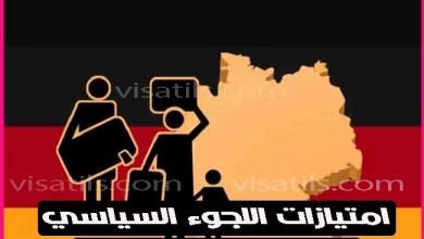 اللجوء السياسي في المانيا للسوريين اهم مميزات و عيوب اللجوء في ألمانيا