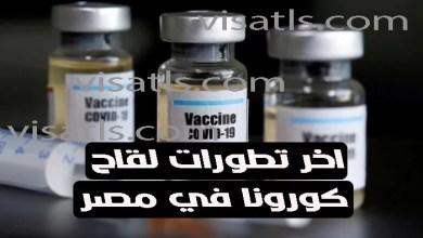 حملة تطعيم ضد فيروس كورونا بدأ عملية اراد لقاح كورونا مصر