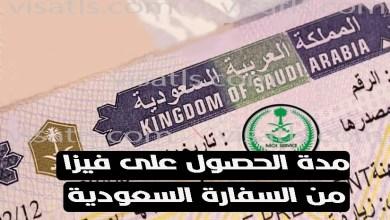 كم تستغرق مدة استخراج التأشيرة من السفارة السعودية