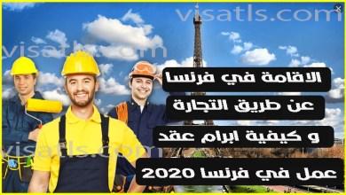 الاقامة في فرنسا عن طريق التجارة و كيفية ابرام عقد عمل في فرنسا 2021