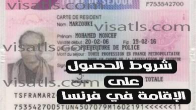 بطاقة الاقامة 10 سنوات في فرنسا وما شروط الحصول على الإقامة في فرنسا 2021 ؟