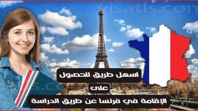 اسهل طريق للحصول على الإقامة في فرنسا عن طريق الدراسة